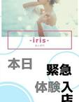 広島県 福山・三原のの『iris-アイリス-』学生〜人妻ま で♡幸せをあなたのもとへ♡に在籍の美月(みつき)