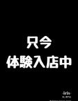 広島県 福山・三原のの『iris-アイリス-』学生〜人妻ま で♡幸せをあなたのもとへ♡に在籍の青葉(あおば)