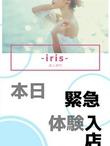 『iris-アイリス-』学生〜人妻ま で♡幸せをあなたのもとへ♡ 凛(りん)のページへ