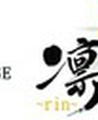 福山・三原にあるラウンジ・スナックの凛-リン-に在籍の体験のページへ