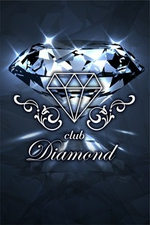 club Diamond -ダイアモンド-【あいり】の詳細ページ