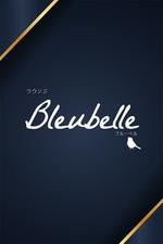 ラウンジ Bleu belle ブルーベル【あん】の詳細ページ