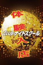 Club Night School -ナイトスクール-【体験入店】の詳細ページ