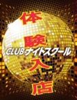 広島県 福山・三原のキャバクラのClub Night School -ナイトスクール-に在籍の体験入店
