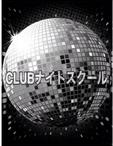 広島県 福山・三原のキャバクラのClub Night School -ナイトスクール-に在籍のまさか