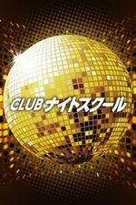 Club Night School -ナイトスクール-【みお】の詳細ページ