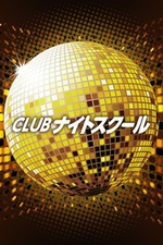Club Night School -ナイトスクール-【しずく】の詳細ページ