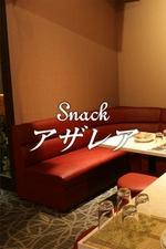 snack アザレア【体験】の詳細ページ