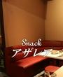 福山・三原にあるラウンジ・スナックのsnack アザレアに在籍の体験のページへ
