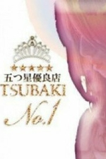TSUBAKI グループ【★アオイ★】の詳細ページ