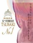 広島県 福山・三原のデリヘルのTSUBAKI グループに在籍の★ゆりか★