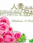 広島県 福山・三原のデリヘルのTSUBAKI グループに在籍の★リオナ★