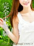 TSUBAKI グループ こゆきのページへ