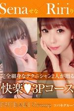 TSUBAKI グループ【★夢の3Pコース★】の詳細ページ