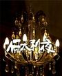 倉敷・水島にあるキャバクラのくらぶ伊太利夜に在籍のけいのページへ