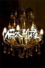 くらぶ伊太利夜【ゆうか】の詳細ページ