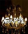 倉敷・水島にあるキャバクラのくらぶ伊太利夜に在籍のねねのページへ