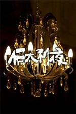 くらぶ伊太利夜【なみ】の詳細ページ
