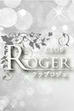 club roger 〜クラブ ロジェ〜【ボーイ】の詳細ページ