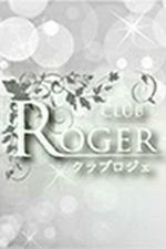club roger 〜クラブ ロジェ〜【かな】の詳細ページ