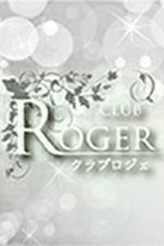 club roger 〜クラブ ロジェ〜【体験】の詳細ページ