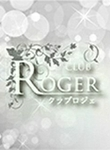 club roger 〜クラブ ロジェ〜 体験のページへ