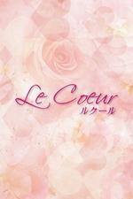 Le Coeur-ルクール-【ママ】の詳細ページ