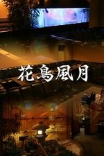 花鳥風月【体験】の詳細ページ