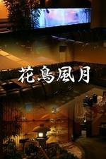花鳥風月【あおい】の詳細ページ