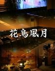 広島県 福山・三原のキャバクラの花鳥風月に在籍のあや