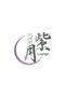 Lounge 紫月 〜シズキ〜 薫 managerのページへ
