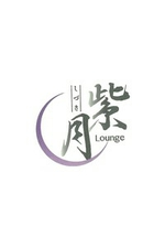 Lounge 紫月 〜シズキ〜【珠紀】の詳細ページ