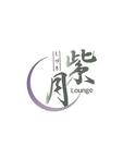 岡山県 倉敷・水島のラウンジ・クラブ・スナックのLounge 紫月 〜シズキ〜に在籍のとも