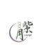 Lounge 紫月 〜シズキ〜 種莉 しゅりのページへ
