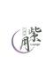Lounge 紫月 〜シズキ〜 ゆずのページへ