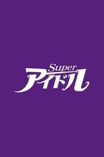 スーパーアイドル【りん】の詳細ページ