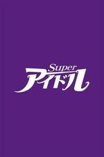 スーパーアイドル【とわ】の詳細ページ
