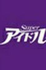 スーパーアイドル【ゆづき】の詳細ページ