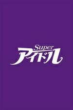 スーパーアイドル【にこ】の詳細ページ