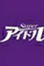 スーパーアイドル【りな】の詳細ページ