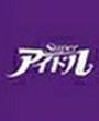 岡山にあるセクキャバのスーパーアイドルに在籍のれいあのページへ