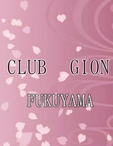 広島県 福山・三原のセクキャバのclub 衹園に在籍の本日体験