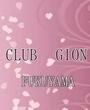 福山・三原にあるセクキャバのclub 衹園に在籍のかこのページへ