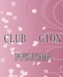 福山・三原にあるセクキャバのclub 衹園に在籍のけいのページへ