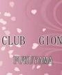 福山・三原にあるセクキャバのclub 衹園に在籍のゆめのページへ