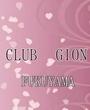 福山・三原にあるセクキャバのclub 衹園に在籍のなつめのページへ