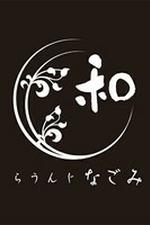 らうんじ 和(なごみ)【えり】の詳細ページ