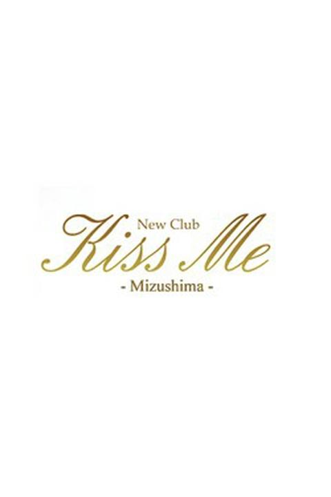 キスミーMizushima