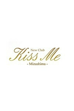 Kiss me 〜キスミー〜Mizushima【キスミーMizushima】の詳細ページ
