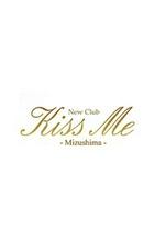Kiss me 〜キスミー〜Mizushima【体験】の詳細ページ
